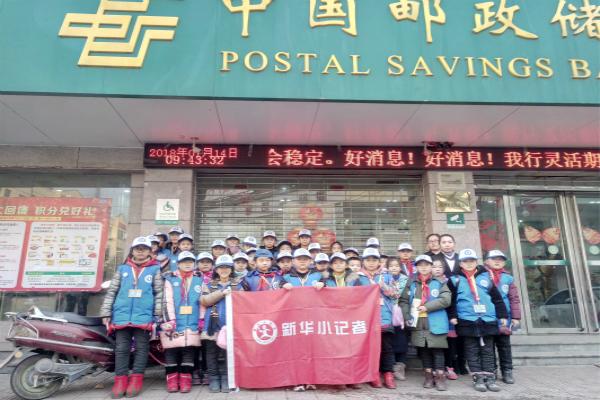 唐河县邮政银行为新华小记者普及金融知识