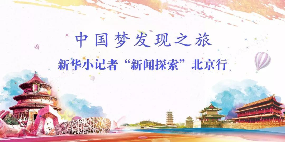 """中国梦发现之旅——新华小记者""""新"""