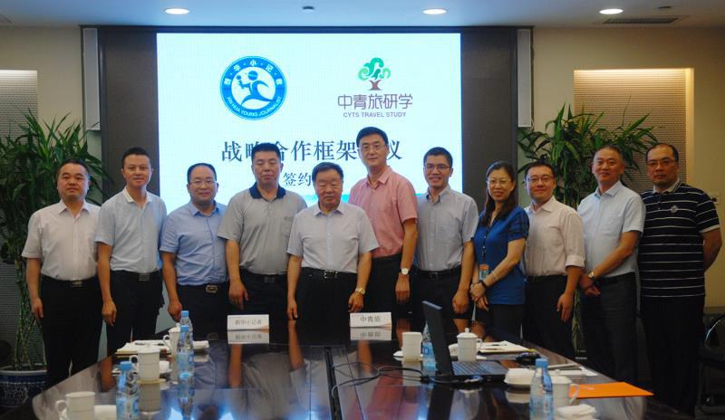 新华小记者活动组委会与中青旅研学