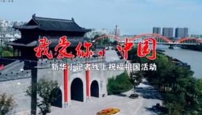 新华小记者歌唱祖国