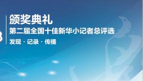 第二届全国新华小记者颁奖