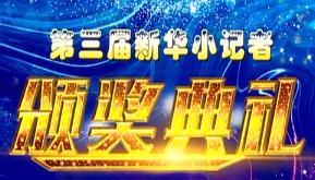第三届新华小记者颁奖
