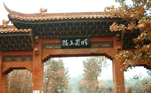 明蜀王陵博物馆