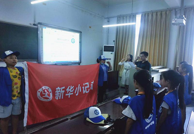 新华小记者登封组委会 新学期迎来新学员