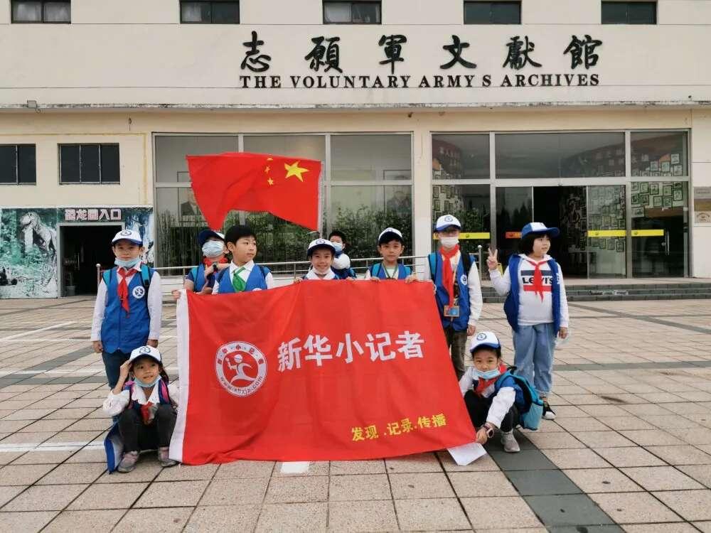 新华小记者走进上海志愿军文献馆参观体验