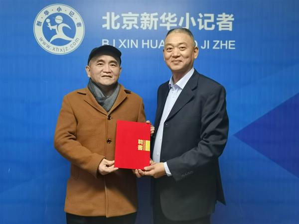 王书元博士担任新华小记者顾问