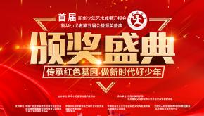 第五届新华小记者颁奖盛典