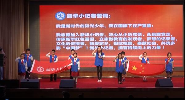 童心向党·星火燎原——新华小记者宣誓仪式圆满结束