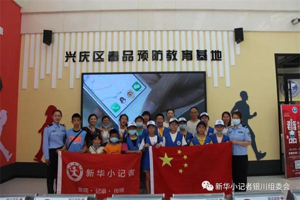 新华小记者走进兴庆区禁毒办毒品预防教育基地